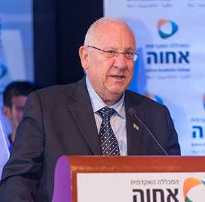 President Rivlin in Achva academic collage graduation